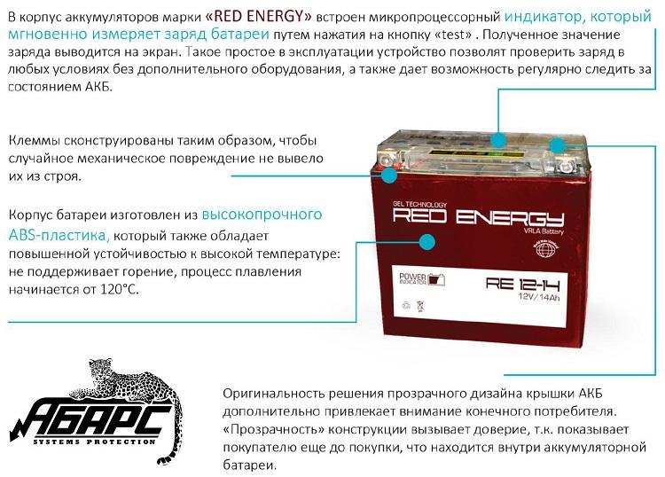 gelevyj-akkumulyator