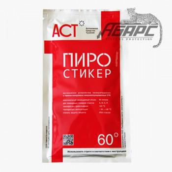 АСТ 60 ПироСтикер термоактивный (система тушения)