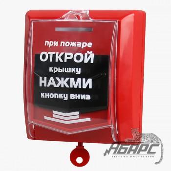 ИП 535-7 Извещатель пожарный ручной