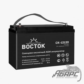 Аккумуляторная батарея Восток СК-12120 (120 Ач, 12 В)