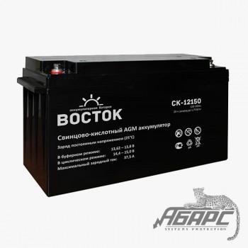 Аккумуляторная батарея Восток СК-12150 (150 Ач, 12 В)