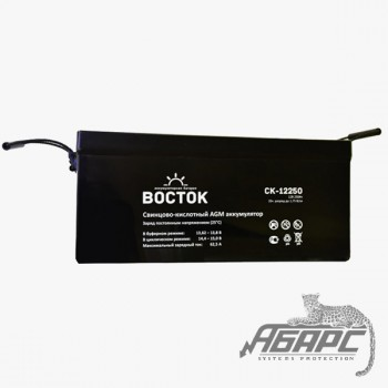 Аккумуляторная батарея Восток СК-12250 (250 Ач, 12 В)