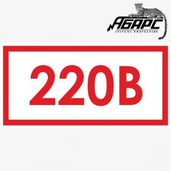 220В (Наклейка)