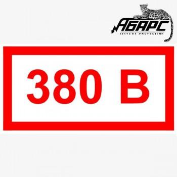 380В (Наклейка)