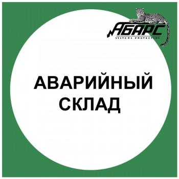 Аварийный склад (Наклейка)
