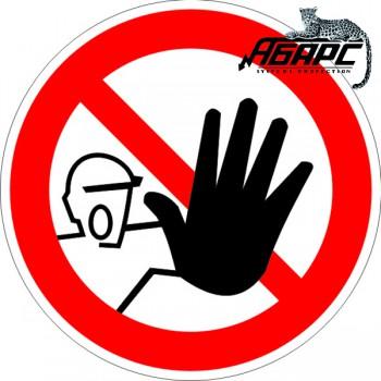 Доступ посторонним запрещен (Предупреждающий знак-наклейка)