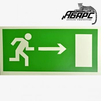 Направление к выходу направо, фотолюминесцентный знак (Наклейка)