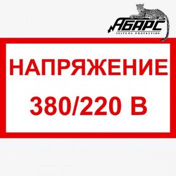 Напряжение 380/220 В (Наклейка)