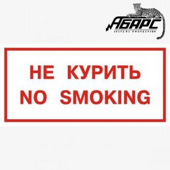 Не курить. No smoking (Наклейка)