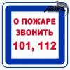 О пожаре звонить 101, 112 (Наклейка)