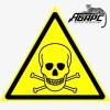 Опасно. Ядовитые вещества (Предупреждающий знак-наклейка)