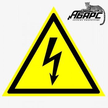 Опасность поражения электротоком (Наклейка)