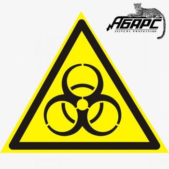 Осторожно. Биологическая опасность (Наклейка)