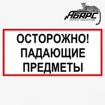 Осторожно! Падающие предметы (Наклейка)