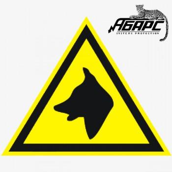 Осторожно. Собака (Наклейка)