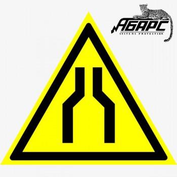 Осторожно. Сужение проезда (прохода). Наклейка