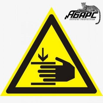 Осторожно. Возможно травмирование рук (Наклейка)