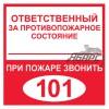 Ответственный за противопожарное состояние / При пожаре звонить 101 (Наклейка)
