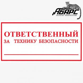 Ответственный за технику безопасности (Наклейка)