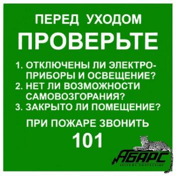 Перед уходом проверьте / При пожаре звонить 101 (Наклейка)