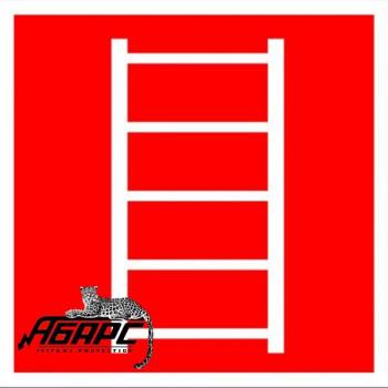 Пожарная лестница (Наклейка)