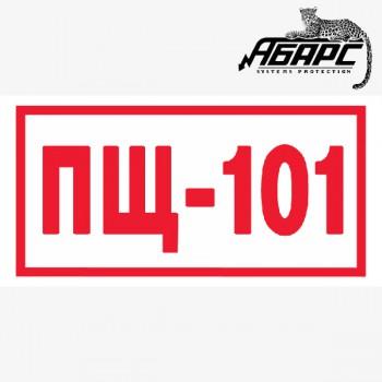 Пожарный щит 101 (Наклейка)