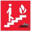 Пожарный выход (Наклейка)