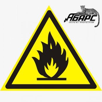 Пожароопасно. Легковоспламеняющиеся вещества (Наклейка)