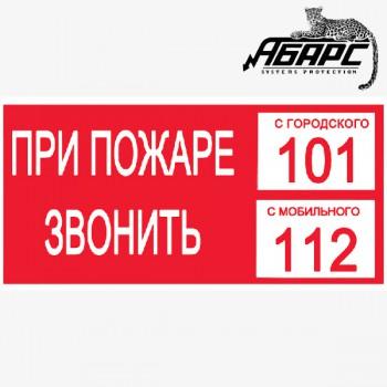 При пожаре звонить 101, 112 (Оповещающий знак-наклейка)