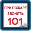 При пожаре звонить 101 (Оповещающий знак-наклейка)