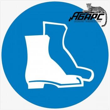 Работать в защитной обуви (Наклейка)