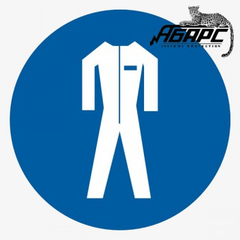 Работать в защитной одежде (Наклейка)