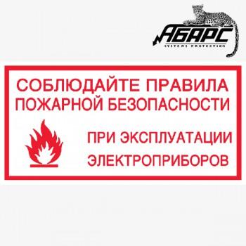 Соблюдайте правила пожарной безопасности (Наклейка)