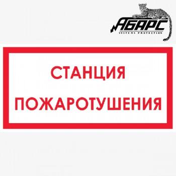 Станция пожаротушения (Оповещающий знак-наклейка)