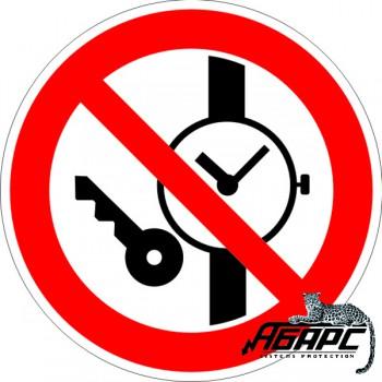 Запрещается иметь при (на) себе металлические предметы (Наклейка)