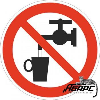 Запрещается использовать в качестве питьевой воды (Наклейка)