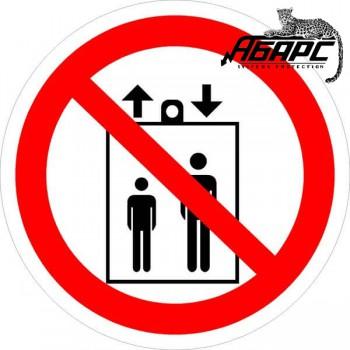 Запрещается пользоваться лифтом для подъема (спуска) людей (Наклейка)