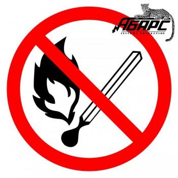Запрещается пользоваться открытым огнем (Наклейка)