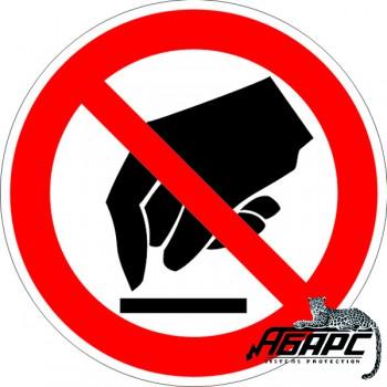 Запрещается прикасаться (Предупреждающий знак-наклейка)