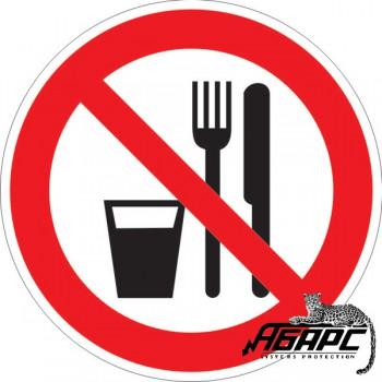 Запрещается принимать пищу (Предупреждающий знак-наклейка)