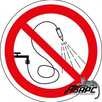 Запрещается разбрызгивать воду (Предупреждающий знак-наклейка)
