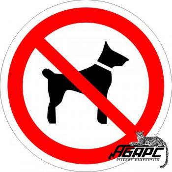 Запрещается вход (проход) с животными (Предупреждающий знак-наклейка)