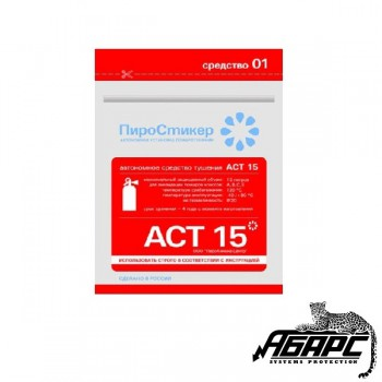 АСТ 15 ПироСтикер термоактивный (система тушения)
