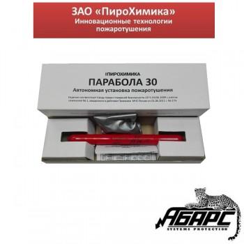 Парабола 30 с ОТВ (система тушения)